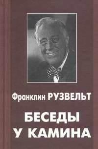 Рузвельт, Франклин  - Беседы у камина