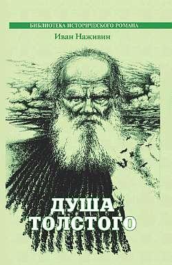 Душа Толстого от ЛитРес