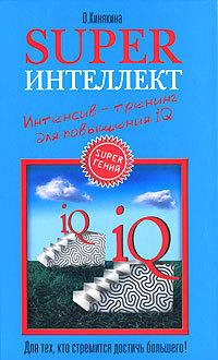 Ольга Кинякина - Superинтеллект. Интенсив-тренинг для повышения IQ