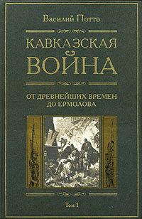 Потто, Василий  - Кавказская война. Том 1. От древнейших времен до Ермолова