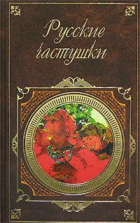 Сборник. Русские частушки
