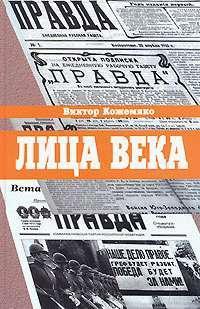 Обложка книги Лица века, автор Кожемяко, Виктор