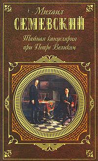 Семевский, Михаил Иванович  - Тайная канцелярия при Петре Великом