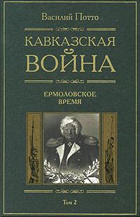 Василий Потто бесплатно