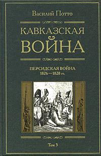���������� �����. ��� 3. ���������� ����� 1826-1828 ��. ������� ����� �����, �����������/�������