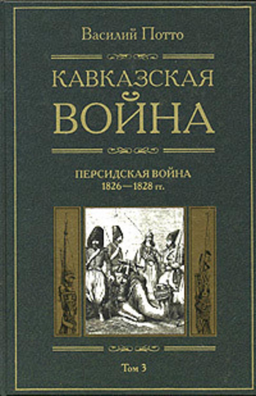 Кавказская война книга скачать