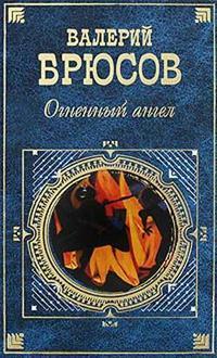 Брюсов, Валерий  - Огненный ангел (сборник)