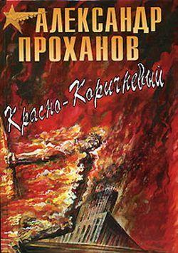 Александр Проханов Красно-коричневый