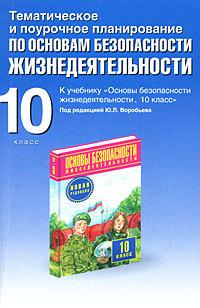 Тематическое и поурочное планирование по ОБЖ. 10 класс LitRes.ru 68.000