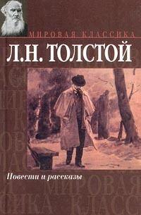 Толстой, Лев  - Поликушка