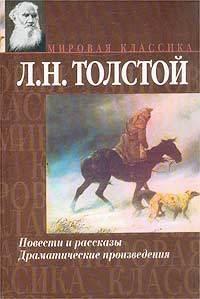 Скачать Рассказы из Новой азбуки бесплатно Лев Толстой
