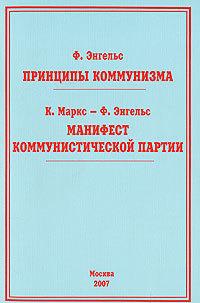 яркий рассказ в книге Фридрих Энгельс