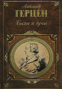 Герцен, Александр Иванович  - Былое и думы