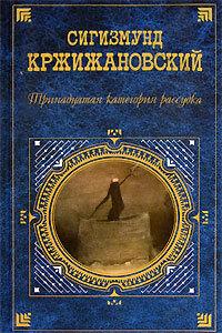 Сигизмунд Кржижановский Тринадцатая категория рассудка сигизмунд кржижановский рисунок пером