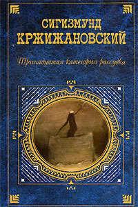 Кржижановский, Сигизмунд  - Тринадцатая категория рассудка