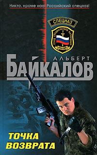 Альберт Байкалов Точка возврата альберт байкалов запрещенный прием