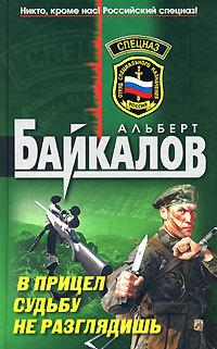 Альберт Байкалов В прицел судьбу не разглядишь альберт байкалов уничтожить взрывом