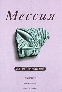 Дмитрий Сергеевич Мережковский бесплатно