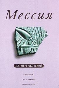 Мережковский, Дмитрий  - Рождение богов (Тутанкамон на Крите)