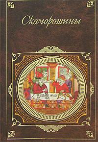 Сборник - Скоморошины