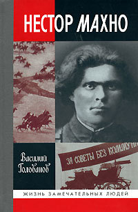 Василий Голованов - Нестор Махно