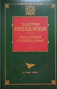 Мережковский, Дмитрий  - Павел. Августин