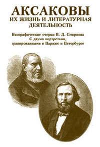 Смирнов, В. Д.  - Аксаковы. Их жизнь и литературная деятельность