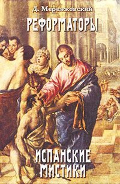 Мережковский воскресшие боги скачать fb2