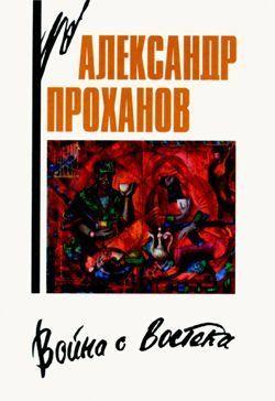 занимательное описание в книге Александр Проханов