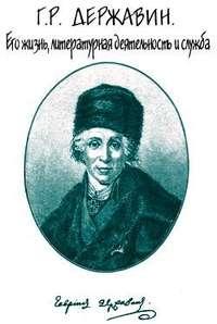 Брилиант, Семен  - Г. Р. Державин. Его жизнь, литературная деятельность и служба