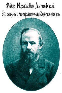 Евгений Андреевич Соловьев бесплатно