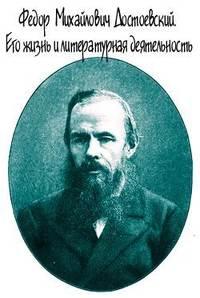 - Достоевский. Его жизнь и литературная деятельность