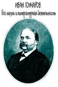 Соловьев, Евгений  - Иван Гончаров. Его жизнь и литературная деятельность
