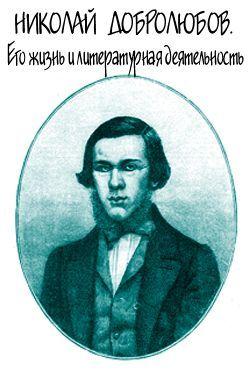 Николай Добролюбов. Его жизнь и литературная деятельность
