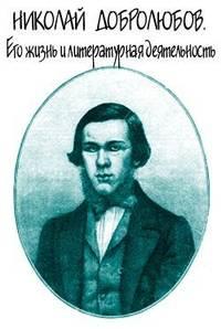 Скабичевский, Александр Михайлович  - Николай Добролюбов. Его жизнь и литературная деятельность
