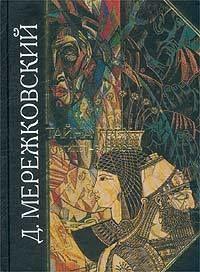 Мережковский, Дмитрий  - Тайна Трех. Египет и Вавилон