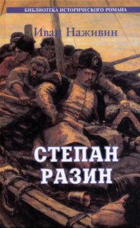 Степан Разин. Казаки от ЛитРес