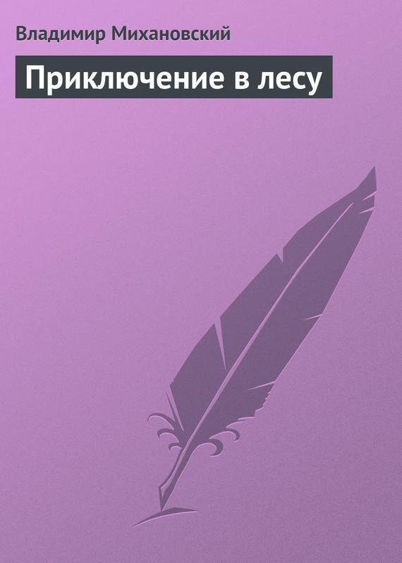Владимир Михановский Приключение в лесу
