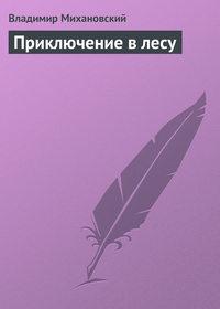 Михановский, Владимир  - Приключение в лесу