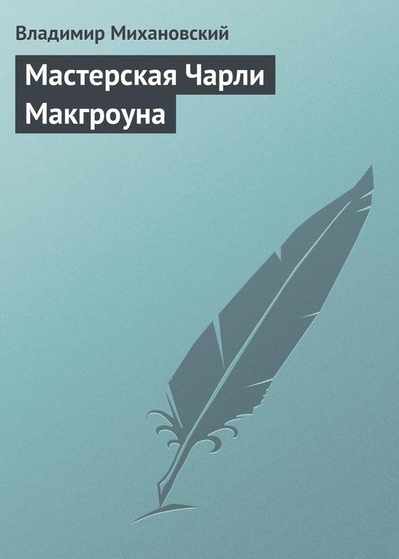 напряженная интрига в книге Владимир Михановский