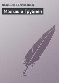 Владимир Михановский - Малыш и Грубиян