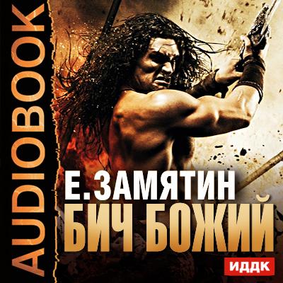 Бич Божий LitRes.ru 66.000