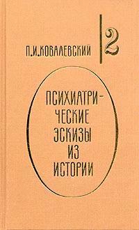обложка электронной книги Наполеон I и его гений