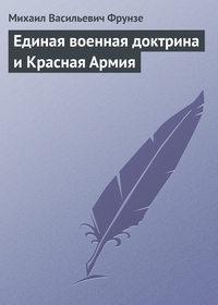 Фрунзе, Михаил Васильевич  - Единая военная доктрина и Красная Армия