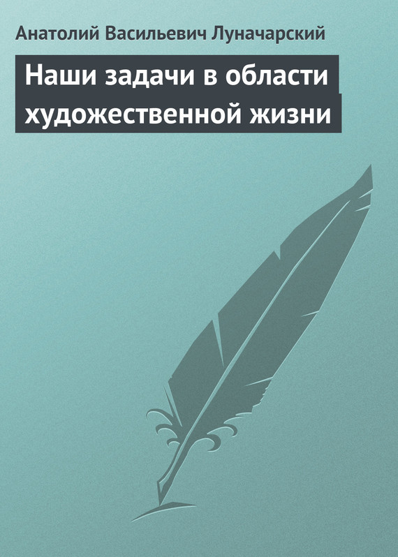 Анатолий Васильевич Луначарский бесплатно