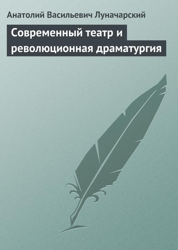 Современный театр и революционная драматургия