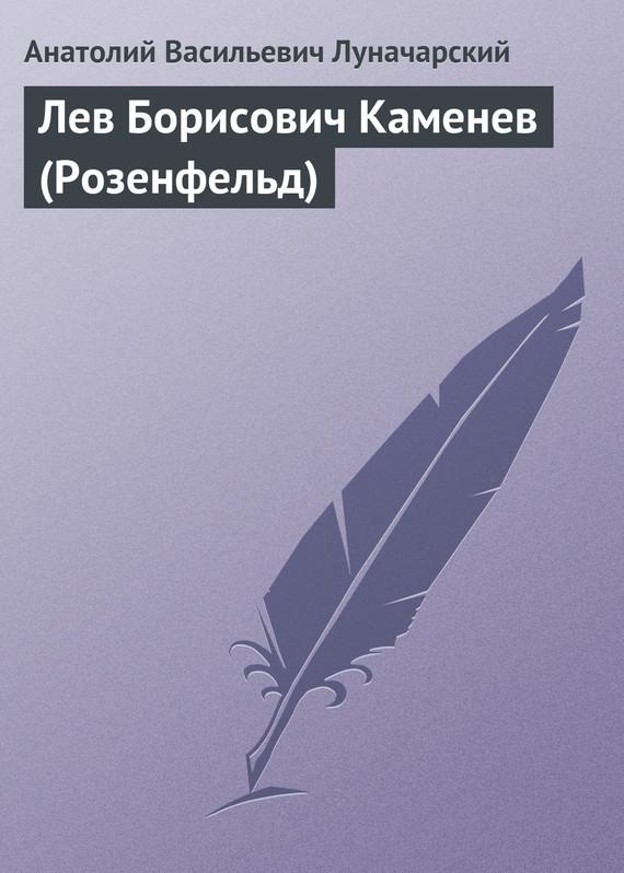 Лев Борисович Каменев (Розенфельд) изменяется взволнованно и трагически