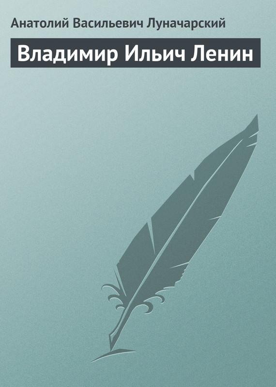 захватывающий сюжет в книге Анатолий Васильевич Луначарский