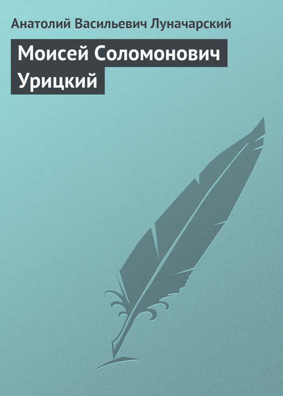 Моисей Соломонович Урицкий