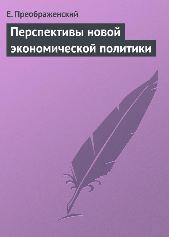 Е. Преображенский Перспективы новой экономической политики